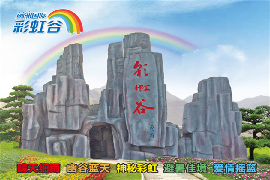 蓟县两日游 - 自娱自乐 - lanpengshuai2009 的博客
