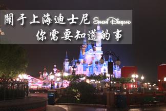 上海迪士尼问答大宝典