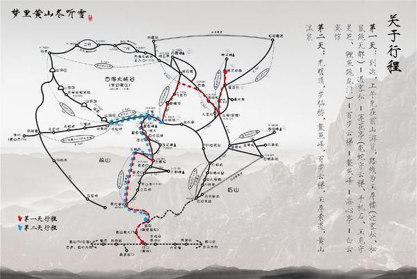 【新年新旅程】梦里黄山冬听雪_黄山旅游攻略gba龙珠z攻略图片