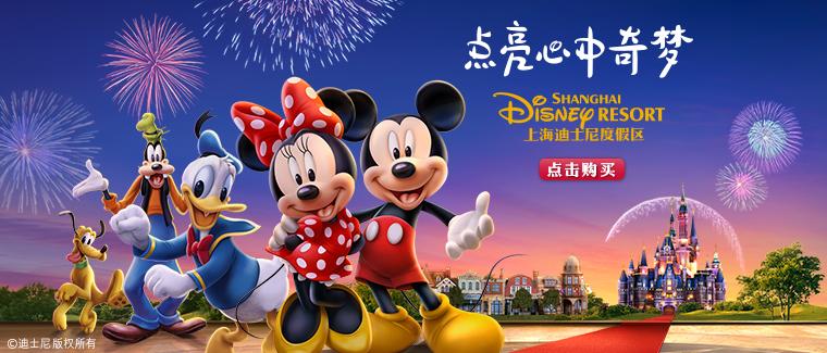 上海迪士尼乐园点亮心中奇梦