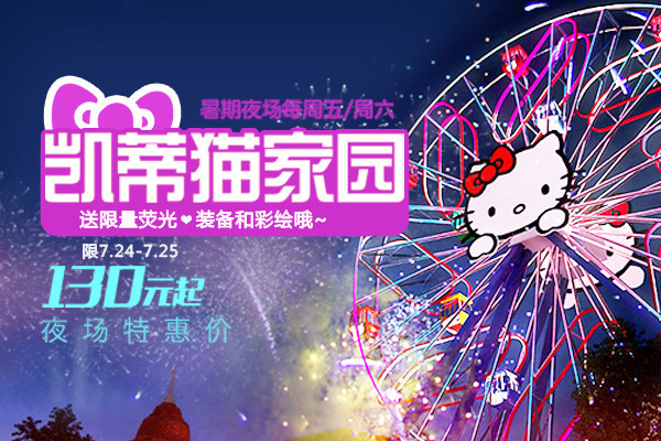 凯蒂猫家园(Hello Kitty Park)