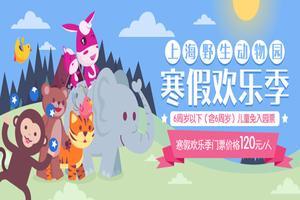 【门票立减】上海野生动物园