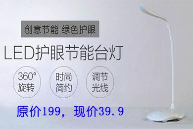 39.9元购触摸式护眼LED台灯