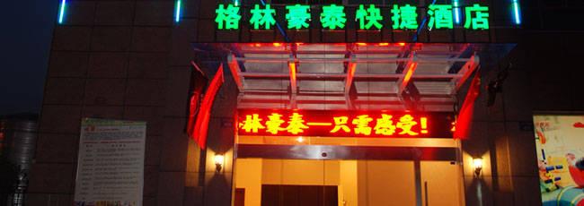 (杭州火车南站店)景点地图 关