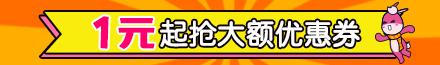 门票搜索banner-1元抢