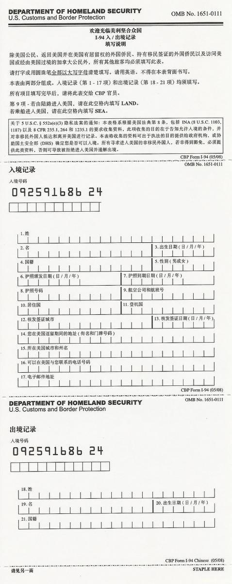 美国塞班岛护照办理_签证查询_出入境办理