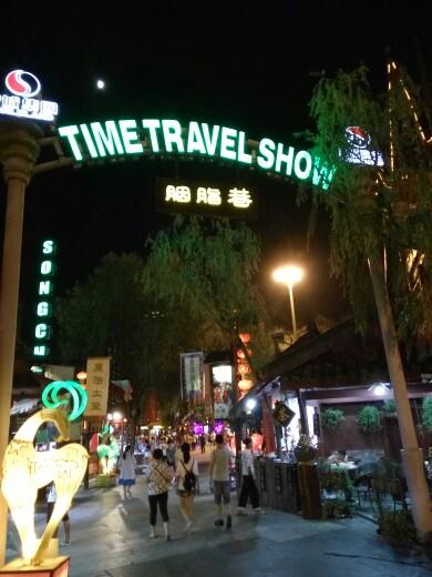 游杭州宋城,宋城千古情演出图片