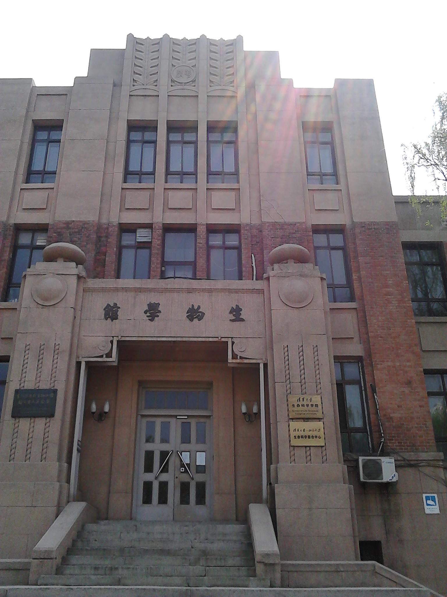 清华大学校园-热门出发城市