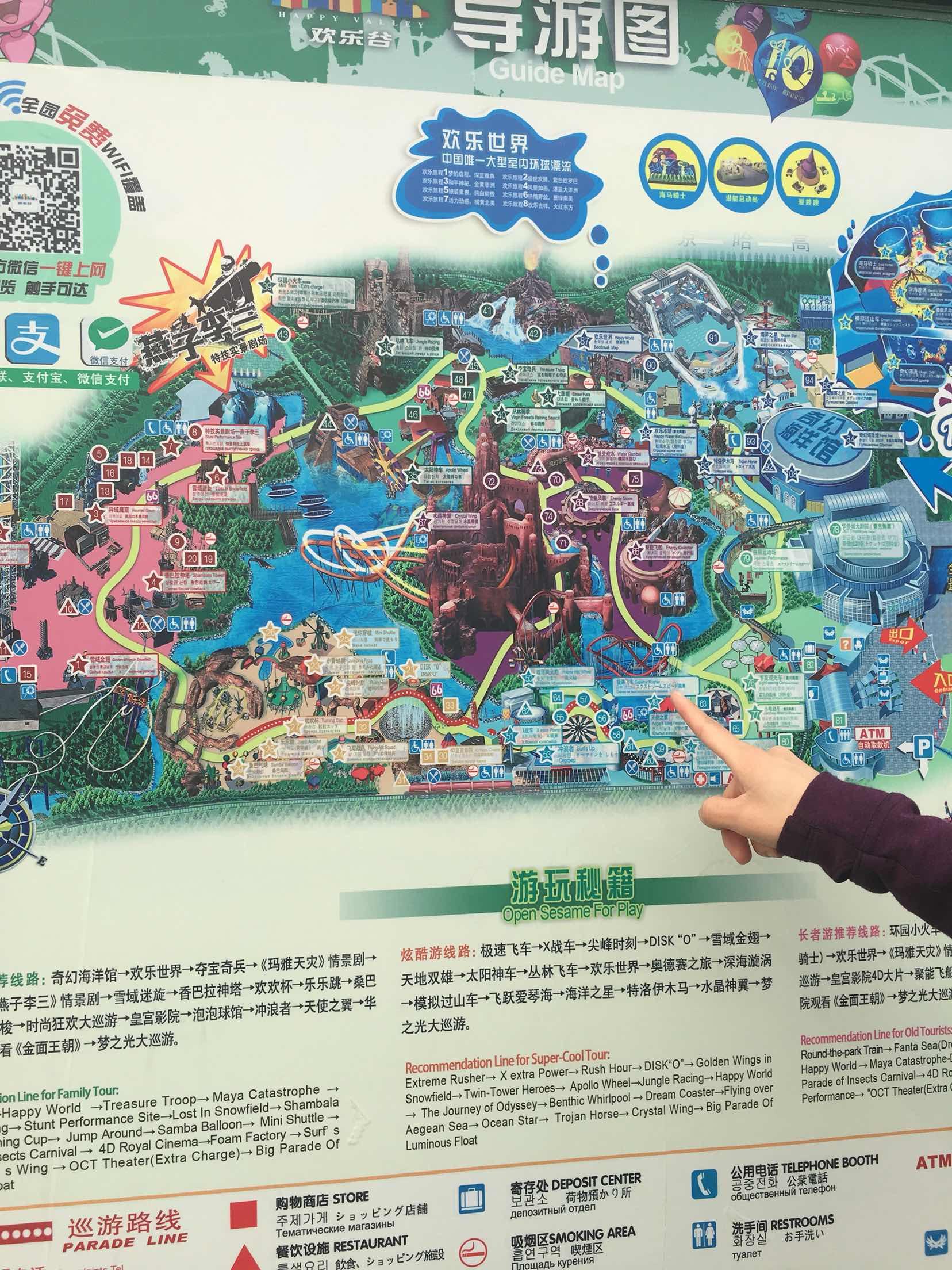 北京欢乐谷夜场门票多少钱一张
