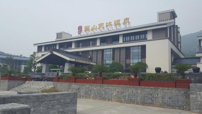 镇江圌山天沐温泉度假村   (臻品大床房)臻品大床房图片
