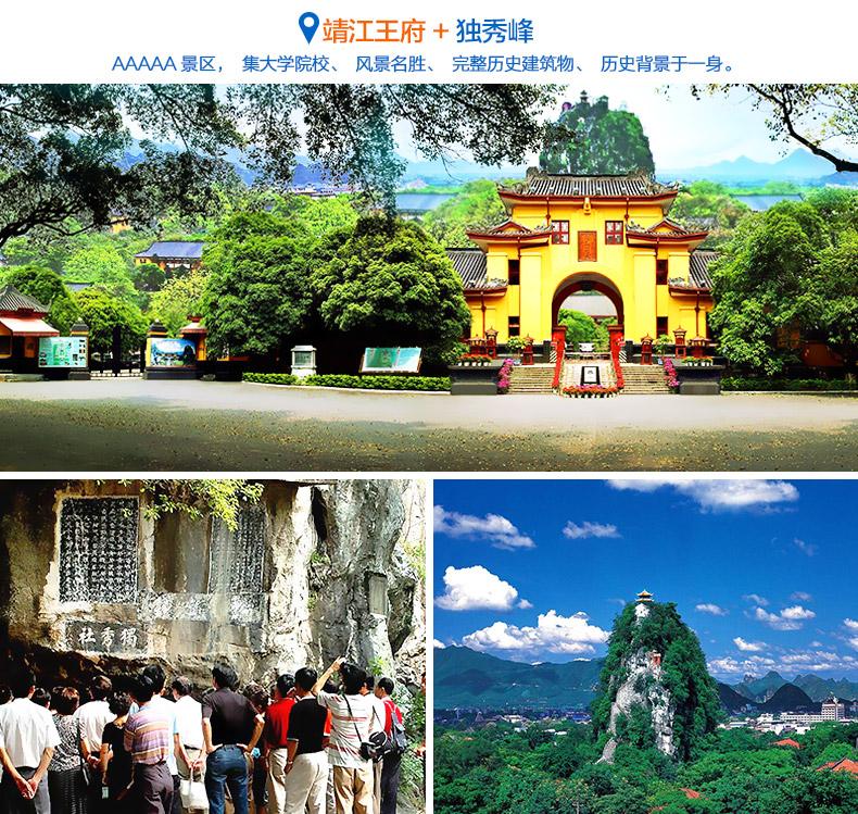 绍 费用 交通地图 尊享双人品质出游,入住桂林新桂系酒店1晚 赠送图片