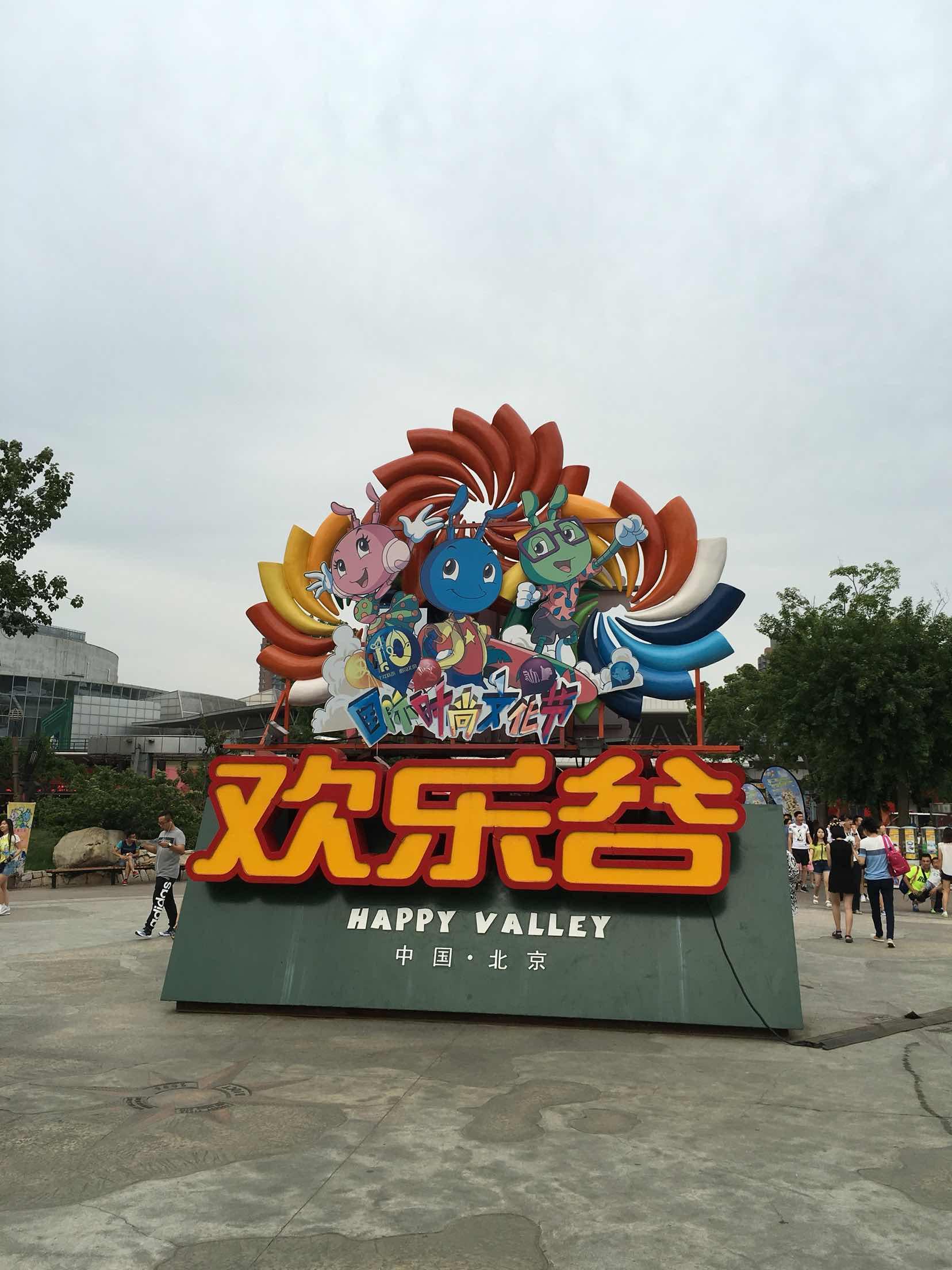 北京欢乐谷   夜场特惠票 - 父亲节(预定成功5小时后生效)【6.17-6.