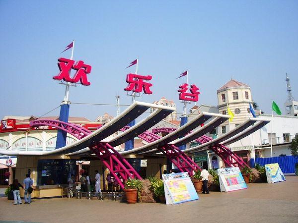 北京歡樂谷 + 成人-日場電子通票(含夜場)(刷身份證直接入園)-點評圖片