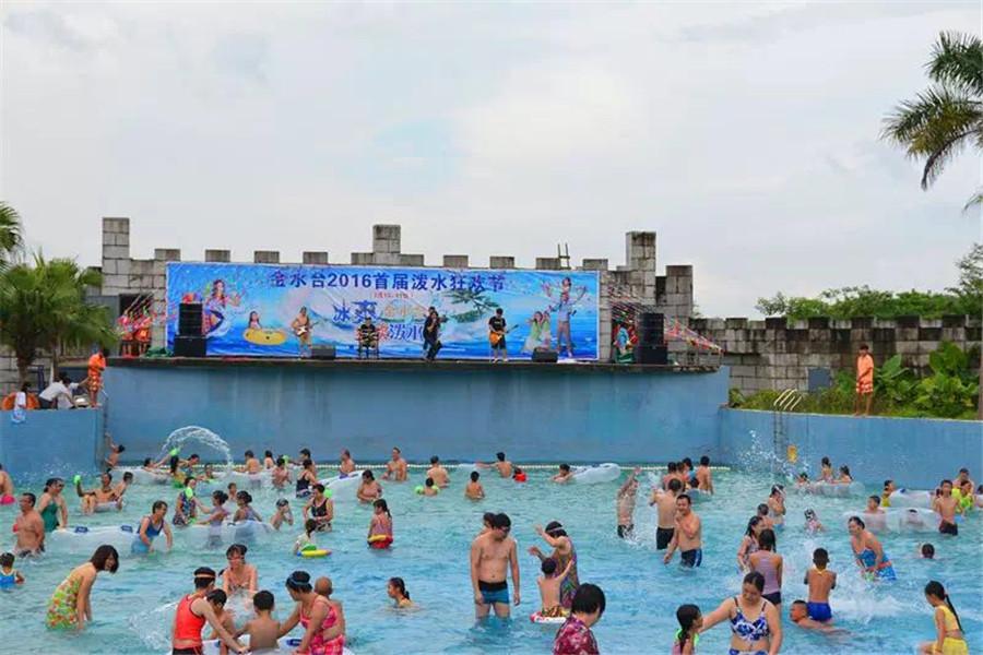 金水台太阳岛水上乐园成人票