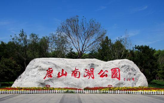 唐山南湖公园唐山南湖公园唐山南湖公园是之前老唐山的塌陷 驴妈妈点评