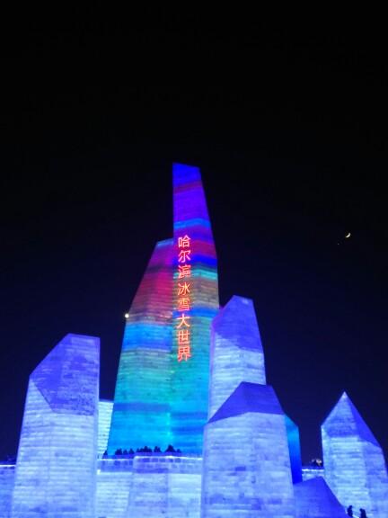 哈尔滨冰雪大世界 + 成人票(提前2小时下单预订)图片