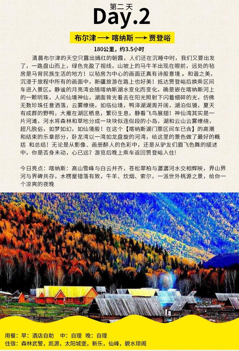 新疆旅游 喀纳斯 禾木 伊宁 巴音布鲁克巴士8日当地游 全程无购物无自费 户外纯玩 轻松放心游北疆 乌鲁木齐到新疆当地游线路报价 驴妈妈
