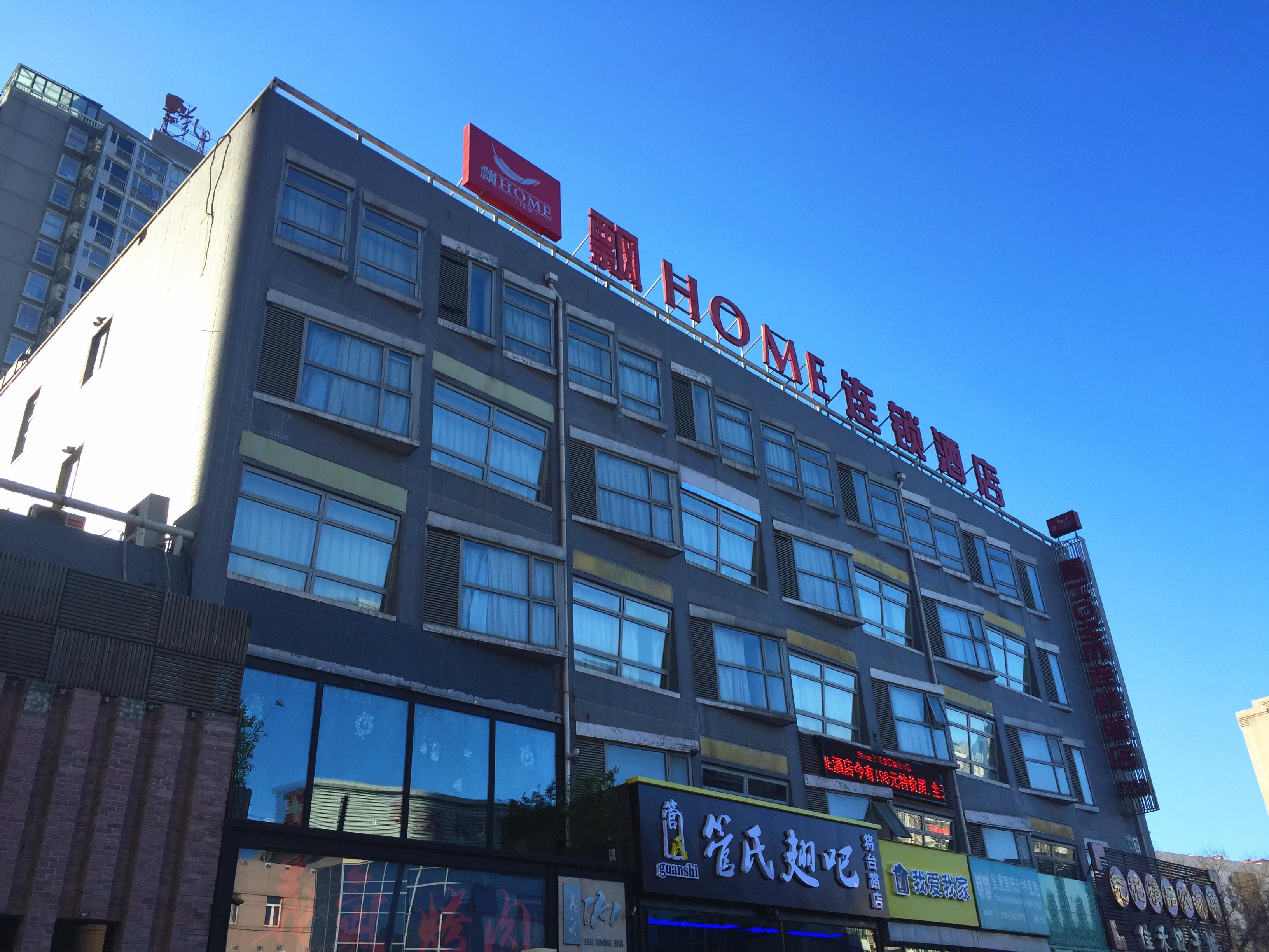 店 北京酒仙桥颐堤港店图片