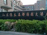 【开心驴行】扬州纯玩巴士2日游(宿品质型酒店,赠送扬州早茶)