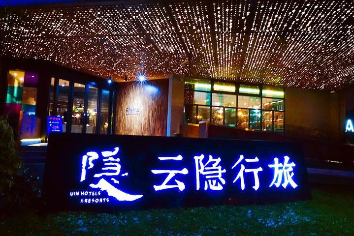 【我是达人】云隐行旅 城市中的归隐之地老上海的风情