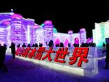 【冬季大促】哈尔滨-亚布力-中国雪乡双飞6日跟团游(品质酒店,阳光度假村滑雪,亲身体验冬泳、撒野采风)