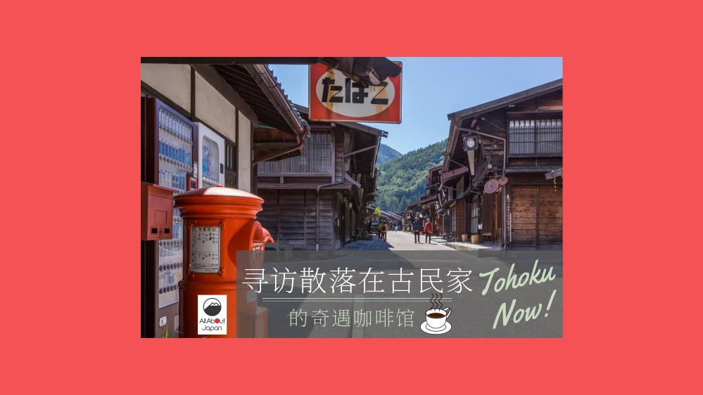 智游人|闺蜜点赞收藏,带你一口气邂逅日本东北6间古民家咖啡馆
