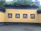 杭州西湖、雷峰塔、灵隐飞来峰巴士1日当地游(【旅游推荐】)
