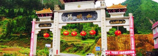 台湾阳明山国家公园旅游地图_
